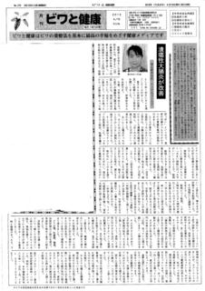 biwatokenko20180415.jpg